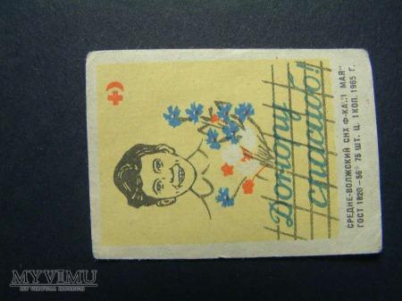 дела Советского Красного Креста 1965 2