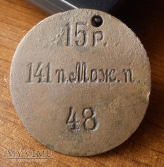 Duże zdjęcie 141 Możajski Pułku Piechoty 15 rota nr 48
