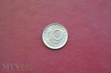 Moneta bułgarska: 10 stotinek