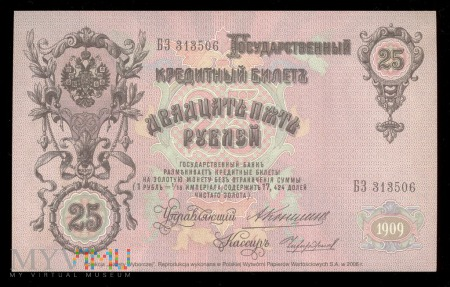 25 rubli, 1909
