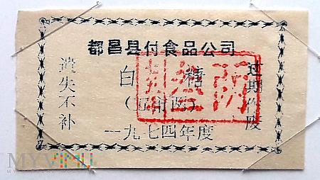 JIANGXI DUCHANG 5/1974