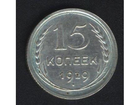 15 kopiejek 1929