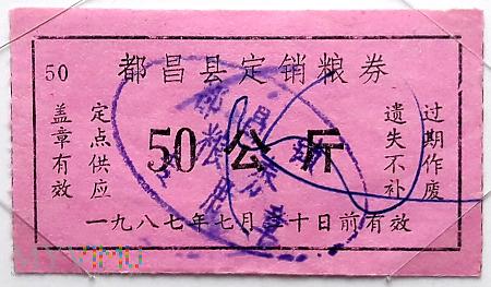 JIANGXI DUCHANG 50/1987