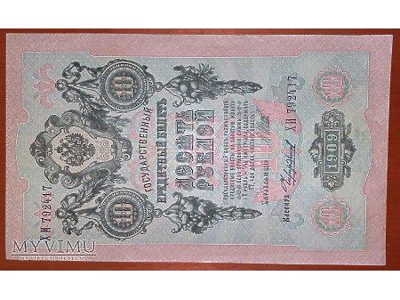 10 rubli z 1909 r.