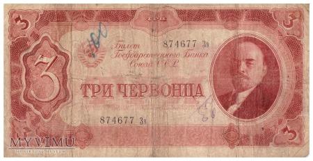 ZSRR - 3 czerwońce (1937)
