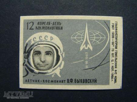 День космонавтики 1966 9