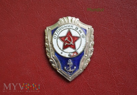 Значок Отличник ВМФ (СССР)