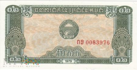 KAMBODŻA 0,2 RIEL 1979