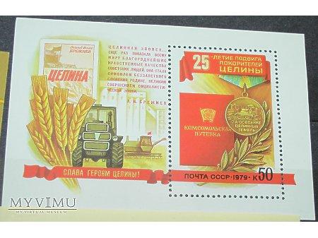 Radzieckie rolnictwo, bloczek okolicznościowy