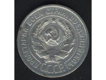 20 kopiejek 1924