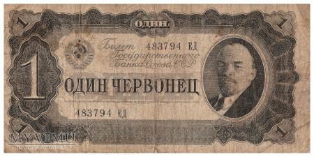 Duże zdjęcie ZSRR - 1 czerwoniec (1937)