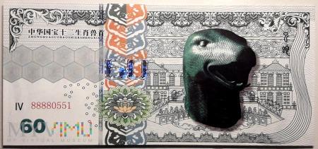 nominał 60, chiński zodiak, wąż