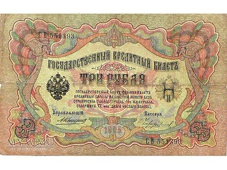 3 ruble