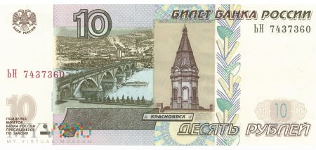 Rosja - 10 rubli (2004)