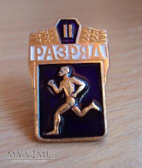 Odznaka: разряд по бегу II