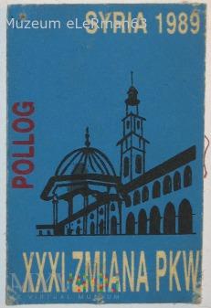 PKW XXXI zm. POLLOG Syria 1989.