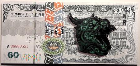 nominał 60, chiński zodiak,smok
