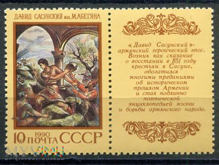 1990 Eposy heroiczne narodów ZSRR - znaczki CCCP