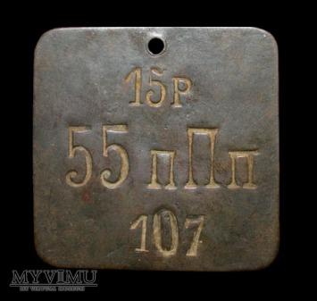 55 Podolski Pułk Piechoty 15 rota nr 107