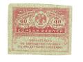 Rosja - 40 rubli 1917r.