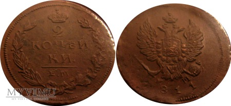 2 kopiejki 1811