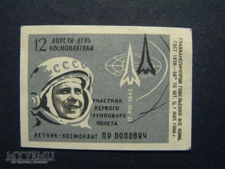День космонавтики 1966 12