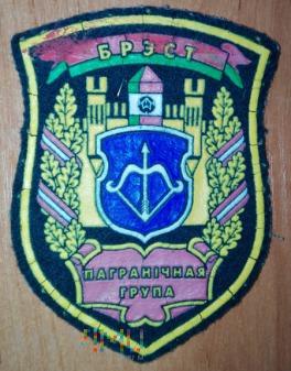 Wojska Ochrony Granic - Brześć