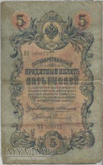 5 Rubli