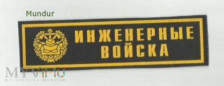 Oznaka: Инженерные войска