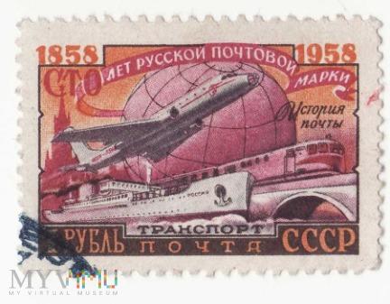 znaczek ruski 1958 CCCP 100lecie znaczków ZSRR