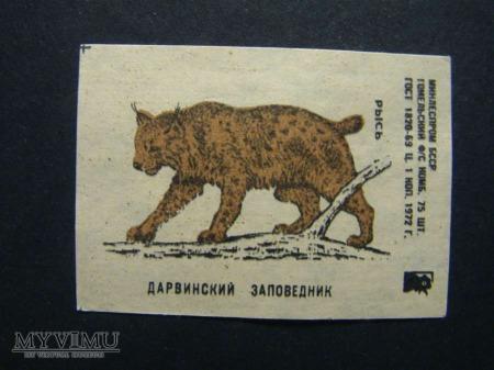 Заповедники СССР 1972 13