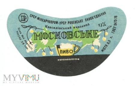 московское пиво