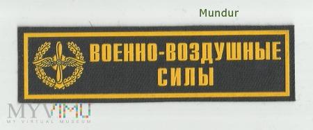 Oznaka: Военно-воздушные силы