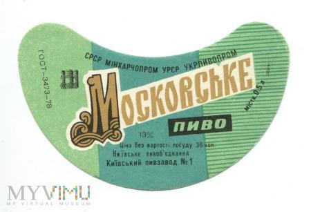 московске пиво