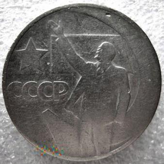 Duże zdjęcie 50 kopiejek 1967 r. Rosja (Związek Radziecki)