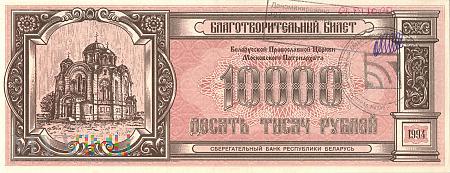 Białoruś (BOC) - 10 000 rubli (1994)