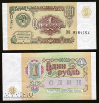 Russia - P 237 - 1 Ruble - 1991