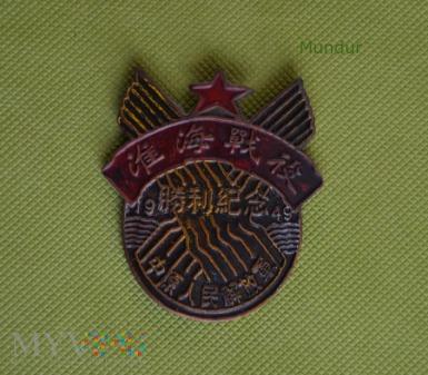 Chiński medal zwycięstwa w kampani Huaihai