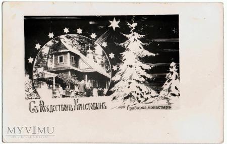 Święta Góra Grabarka - Boże Narodzenie.