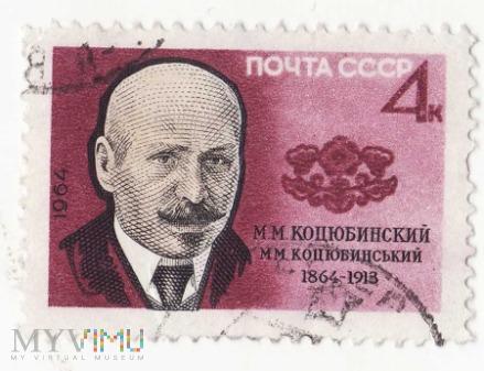 1964 CCCP 4k Mychajło Kociubynski