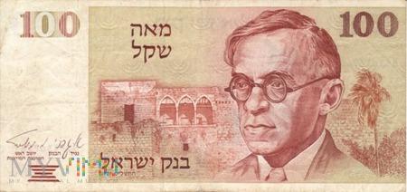 IZRAEL 100 SZEKLI 1979