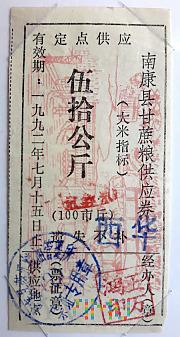 JIANGXI NANKANG 50/1992