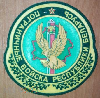 Wojska pograniczne Białorusi