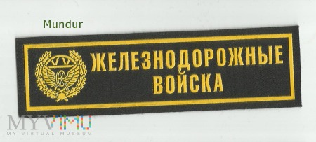 Duże zdjęcie Oznaka: Железнодорожные войска