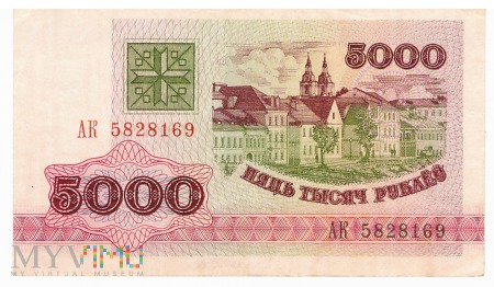 Białoruś - 5 000 rubli (1992)