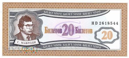 Rosja (MMM) - 20 biletów (1994)