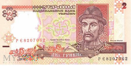 Ukraina - 2 hrywny (1995)
