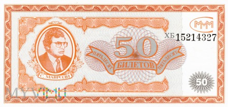 Rosja (MMM) - 50 biletów (1994)