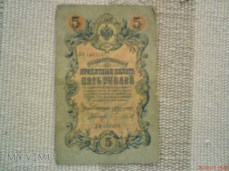5 rubli 1909 r.