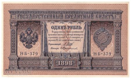 Rosja - 1 rubel (1917)